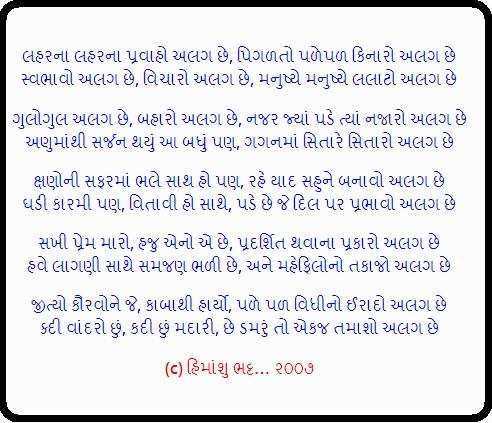 Himanshu_Bhatt_2