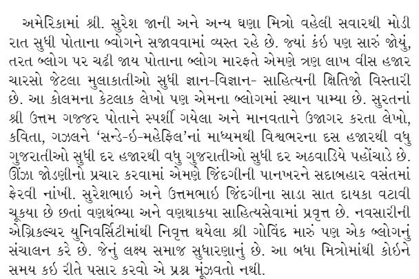 ૧૩, નવેમ્બર-૨૦૧૩ ના 'ગુજરાત મિત્ર' માંથી ટાંચણ