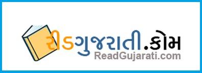 read_guj_1