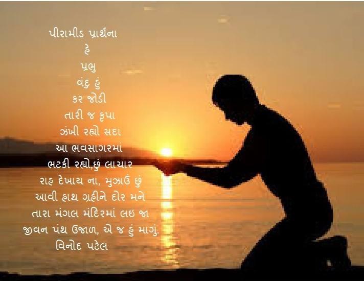 vp_prayer