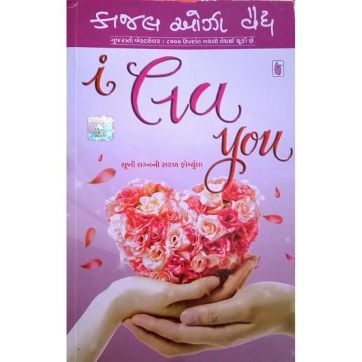 i-love-you-kajal-oza-vaidya